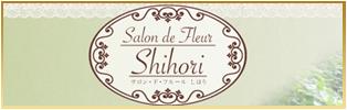 Salon de Fleur Shihori