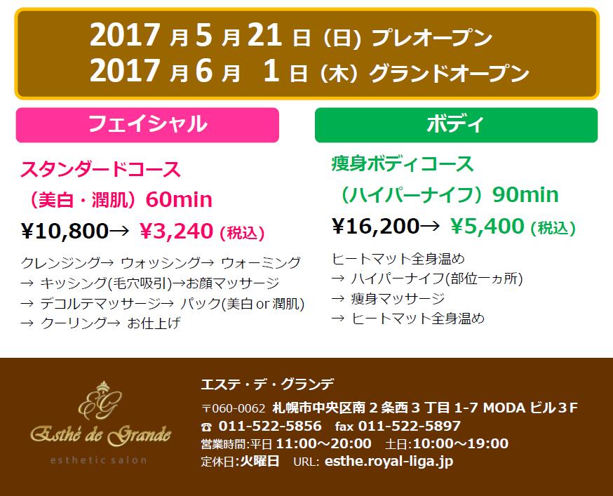優待キャンペーン、エステデグランデ札幌では、日頃からお世話になっております皆様に、最新機器と磨き上げられた技術を体験して頂くために、キャンペーン価格での施術をご用意させて頂きました。