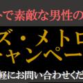 【エステデグランデ札幌】秋冬メンズ・メトロセクシャルキャンペーン