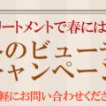 【エステデグランデ札幌】秋冬ビューティキャンペーン
