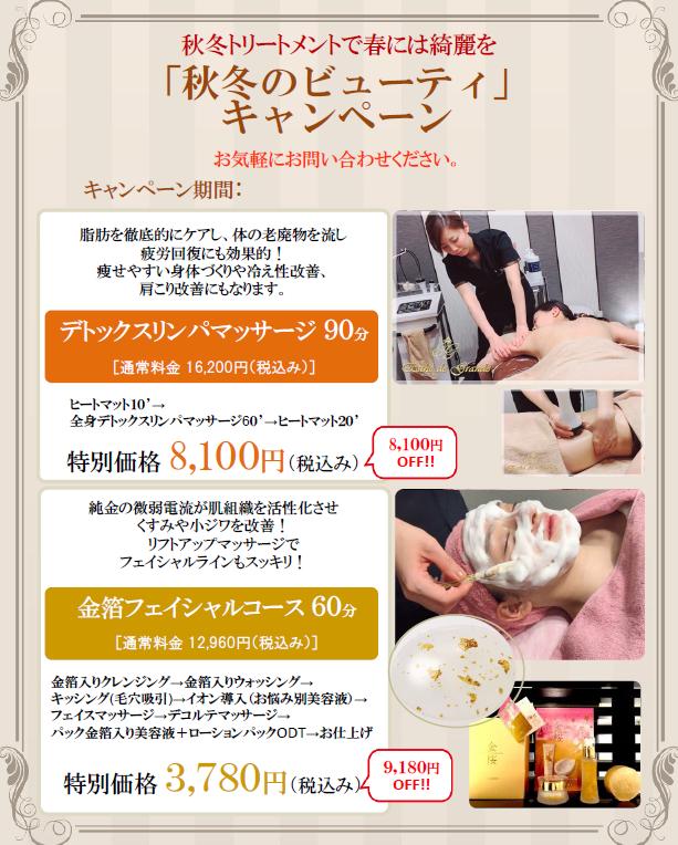 優待キャンペーン、エステデグランデ札幌の金箔フェイシャルエステで乾燥しがちな冬になる前に、お肌のメンテナンスをはじめませんか。